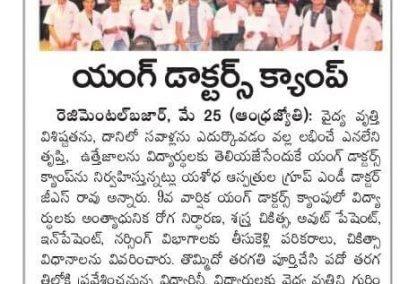 young doctors camp 2019 aj