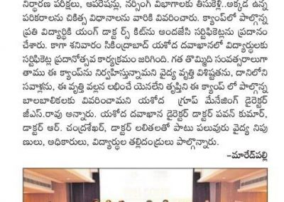 young doctors camp 2019 ntnews